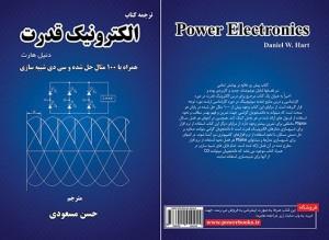 کتاب الکترونیک قدرت